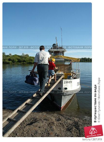 В путешествие по воде, фото № 267919, снято 25 июня 2017 г. (c) Олег Гуличев / Фотобанк Лори