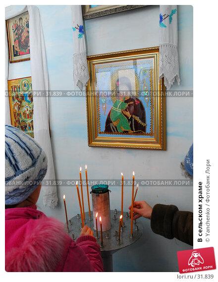 В сельском храме, фото № 31839, снято 21 января 2007 г. (c) Yanchenko / Фотобанк Лори