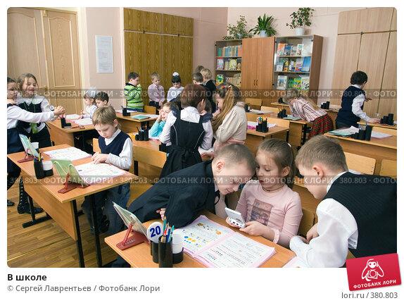 Купить «В школе», эксклюзивное фото № 380803, снято 27 февраля 2008 г. (c) Сергей Лаврентьев / Фотобанк Лори