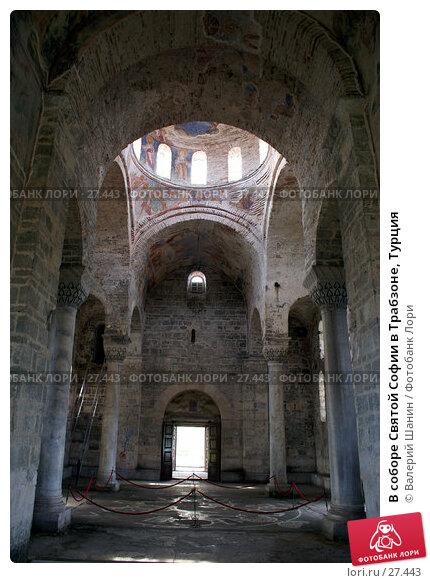 Купить «В соборе Святой Софии в Трабзоне, Турция», фото № 27443, снято 26 октября 2006 г. (c) Валерий Шанин / Фотобанк Лори