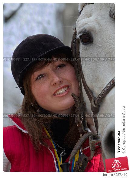 В согласии, фото № 227419, снято 25 марта 2007 г. (c) Goruppa / Фотобанк Лори