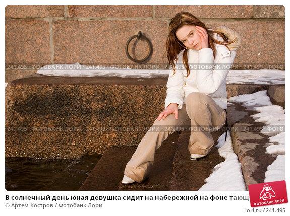 В солнечный день юная девушка сидит на набережной на фоне тающего снега, фото № 241495, снято 28 марта 2008 г. (c) Артем Костров / Фотобанк Лори