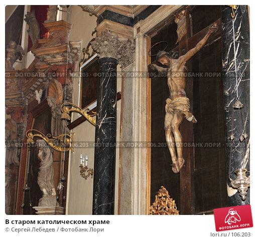 Купить «В старом католическом храме», фото № 106203, снято 28 августа 2007 г. (c) Сергей Лебедев / Фотобанк Лори