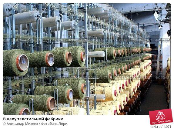 Купить «В цеху текстильной фабрики», фото № 1071, снято 18 декабря 2017 г. (c) Александр Михеев / Фотобанк Лори