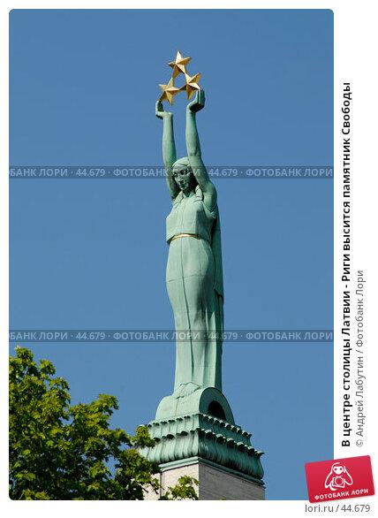 В центре столицы Латвии - Риги высится памятник Свободы, фото № 44679, снято 19 мая 2007 г. (c) Андрей Лабутин / Фотобанк Лори