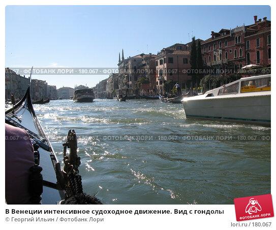 В Венеции интенсивное судоходное движение. Вид с гондолы, фото № 180067, снято 23 сентября 2007 г. (c) Георгий Ильин / Фотобанк Лори