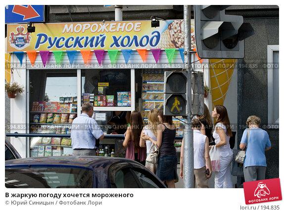 В жаркую погоду хочется мороженого, фото № 194835, снято 24 августа 2007 г. (c) Юрий Синицын / Фотобанк Лори