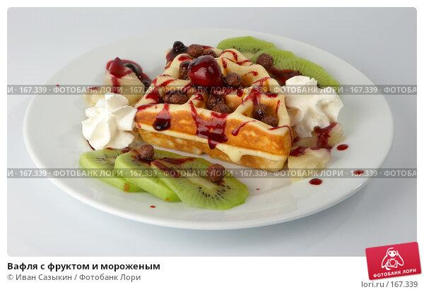 Вафля с фруктом и мороженым, фото № 167339, снято 24 октября 2006 г. (c) Иван Сазыкин / Фотобанк Лори