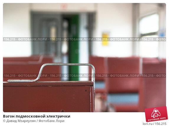 Купить «Вагон подмосковной электрички», фото № 156215, снято 20 сентября 2007 г. (c) Давид Мзареулян / Фотобанк Лори