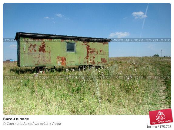 Вагон в поле, фото № 175723, снято 12 августа 2007 г. (c) Светлана Архи / Фотобанк Лори