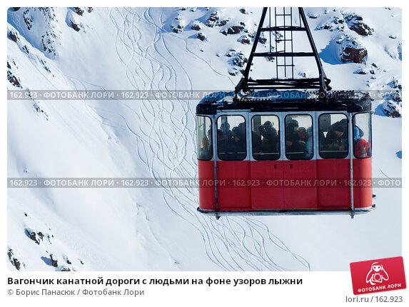 Вагончик канатной дороги с людьми на фоне узоров лыжни, фото № 162923, снято 15 декабря 2007 г. (c) Борис Панасюк / Фотобанк Лори