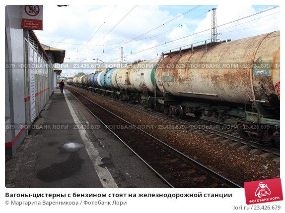 Вагоны-цистерны с бензином стоят на железнодорожной станции (2016 год). Редакционное фото, фотограф Маргарита Варенникова / Фотобанк Лори