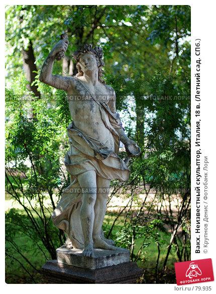 Вакх. Неизвестный скульптор, Италия, 18 в. (Летний сад. СПб.), фото № 79935, снято 26 июля 2007 г. (c) Крупнов Денис / Фотобанк Лори