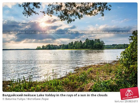 Купить «Валдайский пейзаж Lake Valday in the rays of a sun in the clouds», фото № 29063611, снято 19 августа 2018 г. (c) Baturina Yuliya / Фотобанк Лори