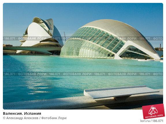 Валенсия. Испания, эксклюзивное фото № 186071, снято 29 сентября 2005 г. (c) Александр Алексеев / Фотобанк Лори