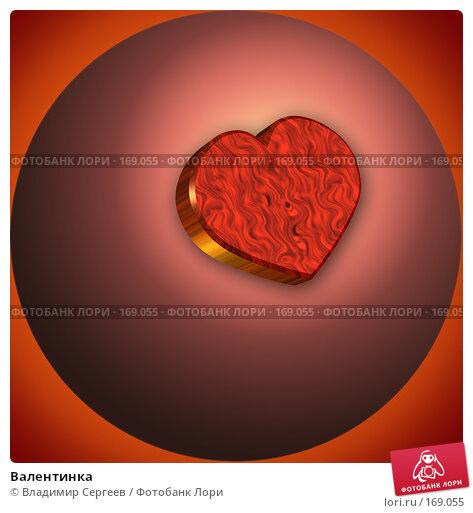 Валентинка, иллюстрация № 169055 (c) Владимир Сергеев / Фотобанк Лори