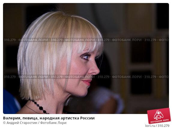 Купить «Валерия, певица, народная артистка России», фото № 310279, снято 26 апреля 2008 г. (c) Андрей Старостин / Фотобанк Лори