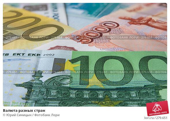 Купить «Валюта разных стран», фото № 279651, снято 7 мая 2008 г. (c) Юрий Синицын / Фотобанк Лори