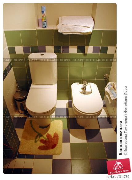 Ванная комната, фото № 31739, снято 10 апреля 2007 г. (c) Екатерина Тимонова / Фотобанк Лори