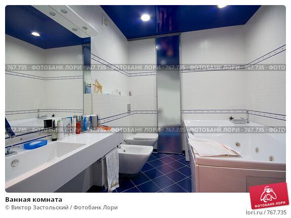 Купить «Ванная комната», фото № 767735, снято 20 января 2009 г. (c) Виктор Застольский / Фотобанк Лори