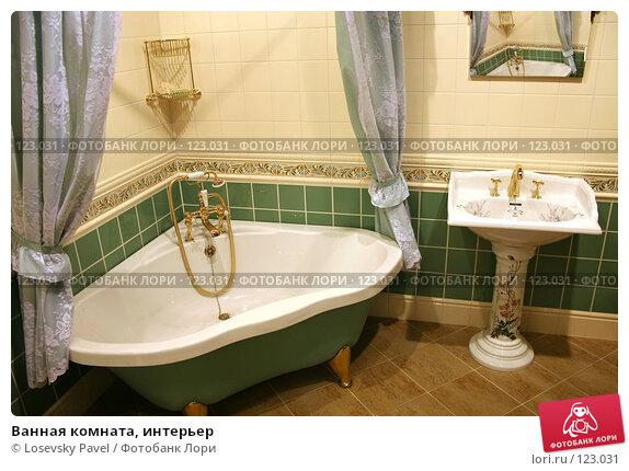 Ванная комната, интерьер, фото № 123031, снято 24 марта 2006 г. (c) Losevsky Pavel / Фотобанк Лори