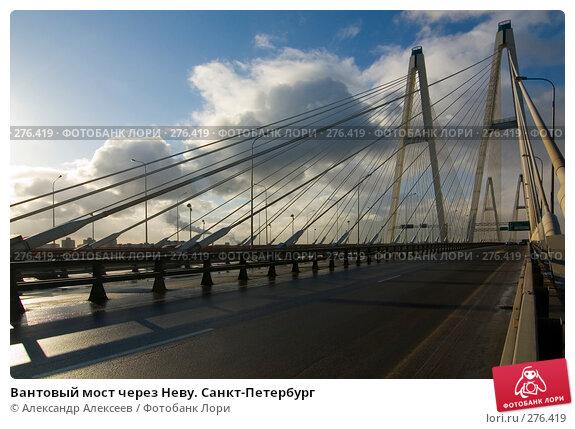 Вантовый мост через Неву. Санкт-Петербург, эксклюзивное фото № 276419, снято 4 ноября 2007 г. (c) Александр Алексеев / Фотобанк Лори