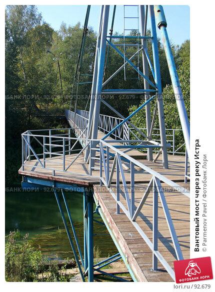 Вантовый мост через реку Истра, фото № 92679, снято 19 сентября 2007 г. (c) Parmenov Pavel / Фотобанк Лори