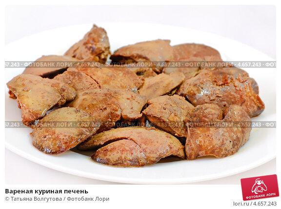Куриная печень вареная рецепт с фото