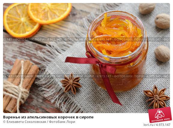 Купить «Варенье из апельсиновых корочек в сиропе», фото № 4973147, снято 2 мая 2013 г. (c) Елизавета Соколовская / Фотобанк Лори