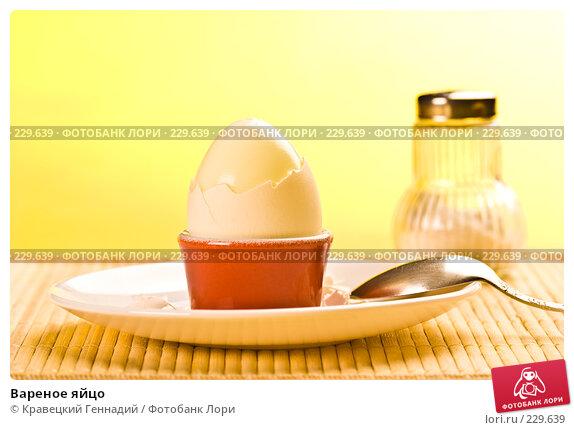 Вареное яйцо, фото № 229639, снято 15 июля 2005 г. (c) Кравецкий Геннадий / Фотобанк Лори