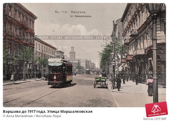 Варшава до 1917 года. Улица Маршалковская., фото № 217547, снято 18 августа 2017 г. (c) Алла Матвейчик / Фотобанк Лори