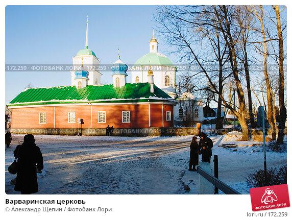 Варваринская церковь, эксклюзивное фото № 172259, снято 4 января 2008 г. (c) Александр Щепин / Фотобанк Лори