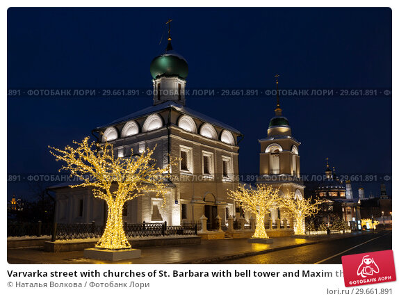Купить «Varvarka street with churches of St. Barbara with bell tower and Maxim the Confessor (Maxim the blessed) at Christmas and New year's in the evening. Moscow, Russia», фото № 29661891, снято 9 января 2019 г. (c) Наталья Волкова / Фотобанк Лори