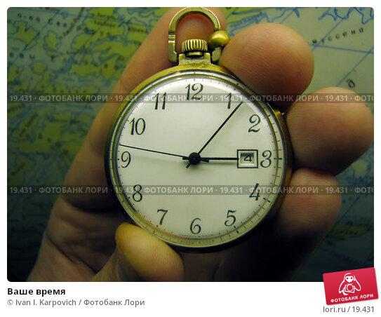 Ваше время, фото № 19431, снято 4 января 2007 г. (c) Ivan I. Karpovich / Фотобанк Лори