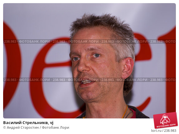 Василий Стрельникв, vj, фото № 238983, снято 23 января 2017 г. (c) Андрей Старостин / Фотобанк Лори