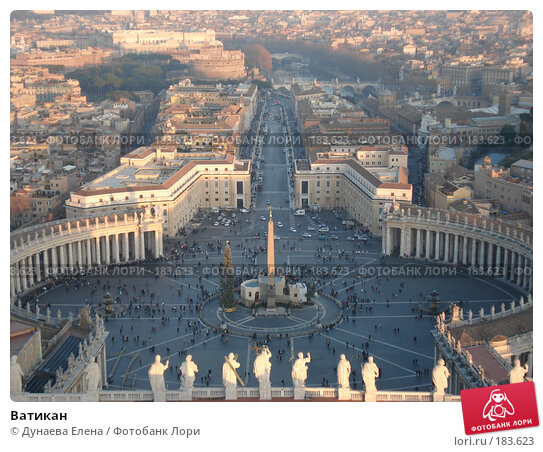 Купить «Ватикан», фото № 183623, снято 30 декабря 2007 г. (c) Дунаева Елена / Фотобанк Лори