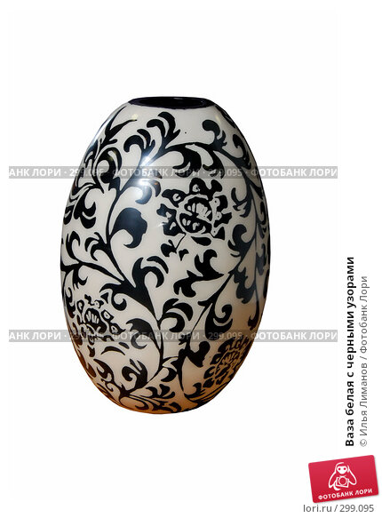 Купить «Ваза белая с черными узорами», фото № 299095, снято 7 марта 2007 г. (c) Илья Лиманов / Фотобанк Лори