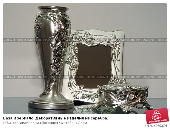 Купить «Ваза и зеркало. Декоративные изделия из серебра.», фото № 260691, снято 16 марта 2005 г. (c) Виктор Филиппович Погонцев / Фотобанк Лори