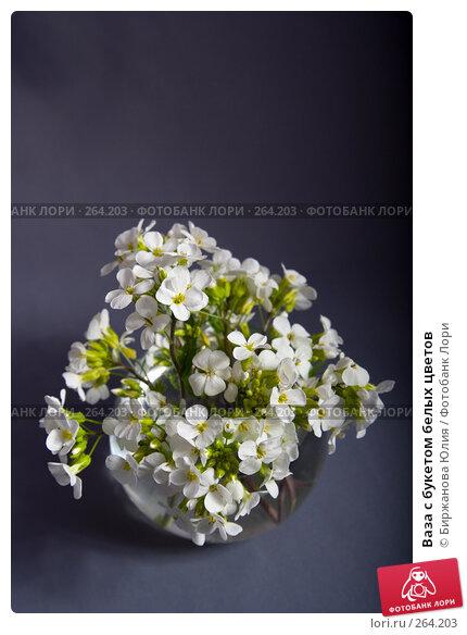 Ваза с букетом белых цветов, фото № 264203, снято 27 апреля 2008 г. (c) Биржанова Юлия / Фотобанк Лори