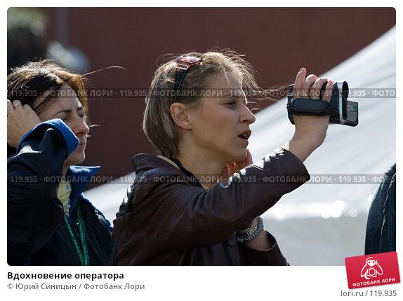 Вдохновение оператора, фото № 119935, снято 11 сентября 2007 г. (c) Юрий Синицын / Фотобанк Лори