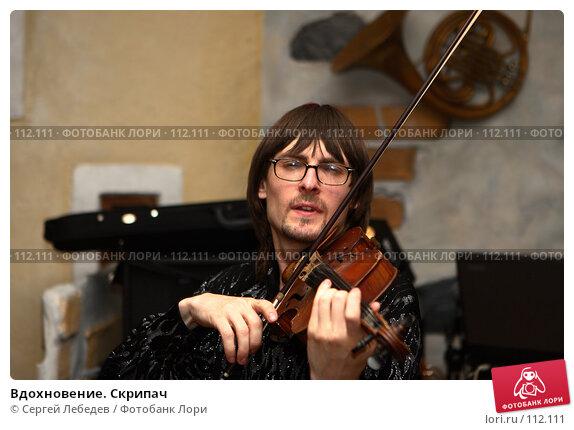 Купить «Вдохновение. Скрипач», фото № 112111, снято 28 июля 2007 г. (c) Сергей Лебедев / Фотобанк Лори