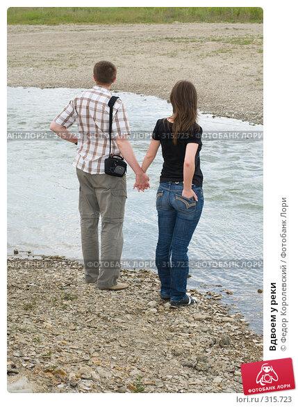 Купить «Вдвоем у реки», фото № 315723, снято 8 июня 2008 г. (c) Федор Королевский / Фотобанк Лори