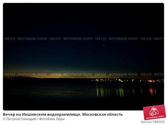 Вечер на Икшинском водохранилище. Московская область, фото № 154515, снято 20 июля 2007 г. (c) Петухов Геннадий / Фотобанк Лори