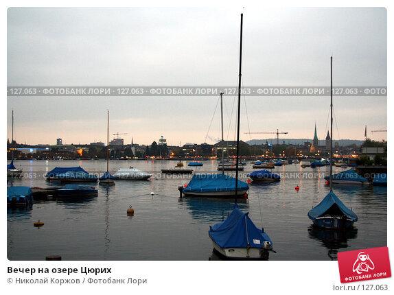 Купить «Вечер на озере Цюрих», фото № 127063, снято 15 сентября 2006 г. (c) Николай Коржов / Фотобанк Лори