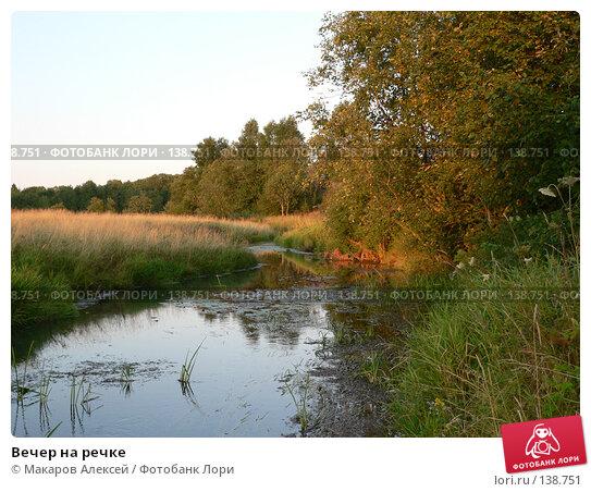 Вечер на речке, фото № 138751, снято 2 августа 2006 г. (c) Макаров Алексей / Фотобанк Лори