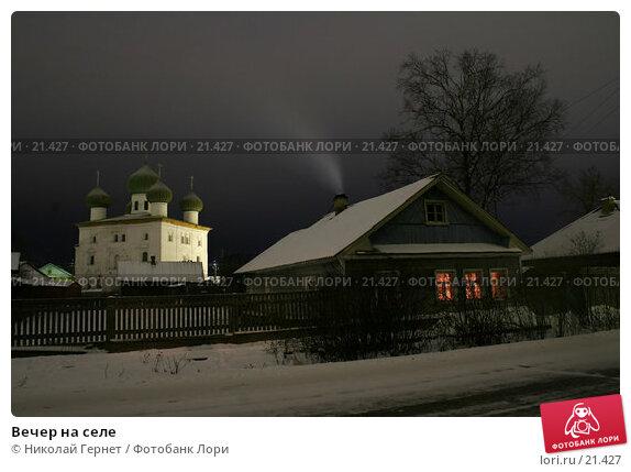 Вечер на селе, фото № 21427, снято 22 февраля 2017 г. (c) Николай Гернет / Фотобанк Лори