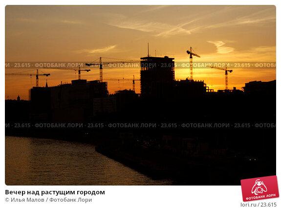 Вечер над растущим городом, фото № 23615, снято 20 июня 2006 г. (c) Илья Малов / Фотобанк Лори
