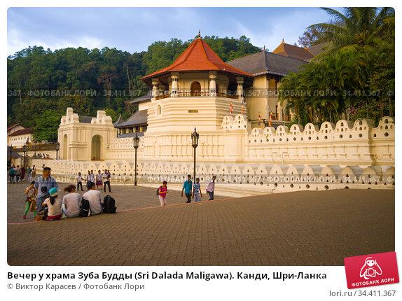 Вечер у храма Зуба Будды (Sri Dalada Maligawa). Канди, Шри-Ланка (2015 год). Редакционное фото, фотограф Виктор Карасев / Фотобанк Лори
