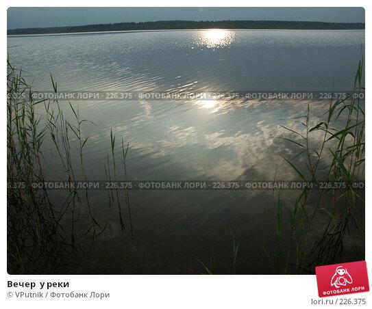 Вечер  у реки, фото № 226375, снято 15 августа 2006 г. (c) VPutnik / Фотобанк Лори