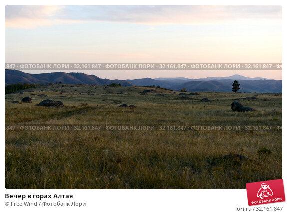 Купить «Вечер в горах Алтая», фото № 32161847, снято 6 сентября 2018 г. (c) Free Wind / Фотобанк Лори